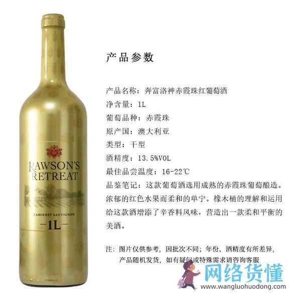 京东有什么好的红酒推荐
