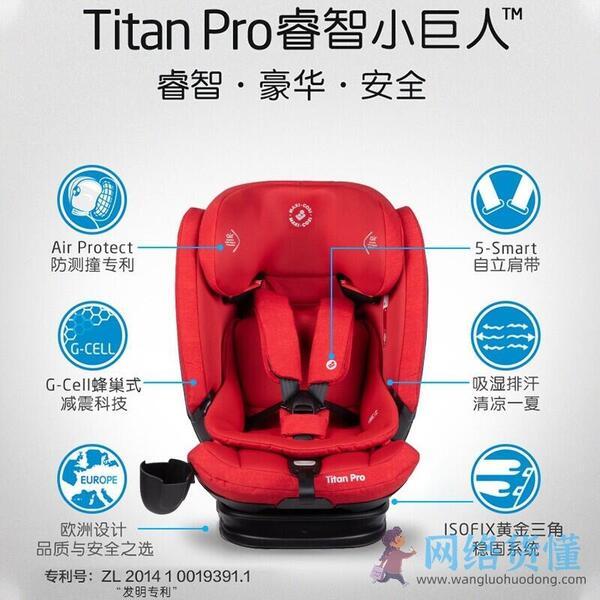 儿童安全座椅要买哪些品牌