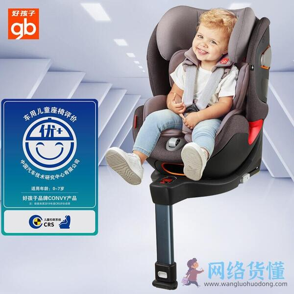 2000-3000元左右安全座椅十大品牌质量排行榜2021年