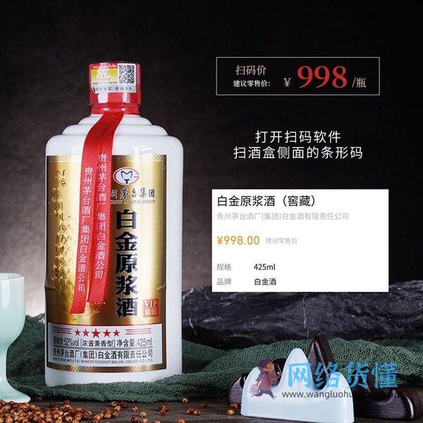 白酒排名的品牌